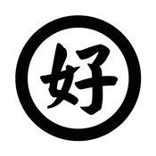 Chinese character for GOOD